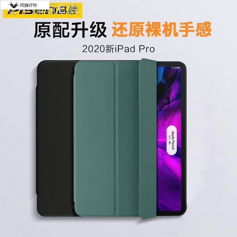 熱賣 ✆№๑品勝ipadpro保護套10.5寸2020ipad11寸12.9硅膠外殼9.7寸全包硬殼
