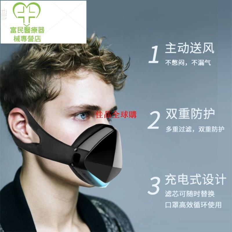 富民熱銷款電動口罩 KN95級主動送風電動口罩活性碳空氣淨化個人防護電子口罩帶風扇成人口罩