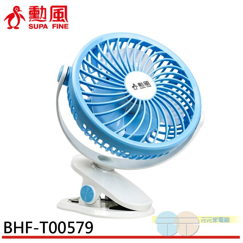 勳風 7吋 無段速充插兩用DC直流循環電風扇 BHF-T00579