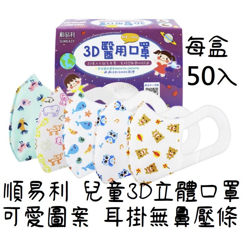 (現貨)順易利 精緻 鯨魚 柯基 恐龍 提姆 熊熊 兒童 s 中童 3D 立體 口罩 盒裝 50入 寬 耳掛 無鼻壓