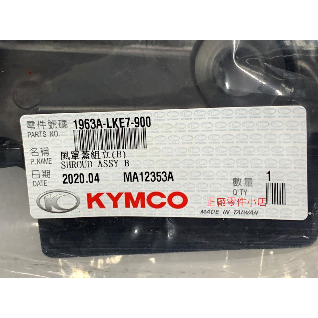 光陽正廠 LKE7 引擎罩蓋B組【上】超5 150