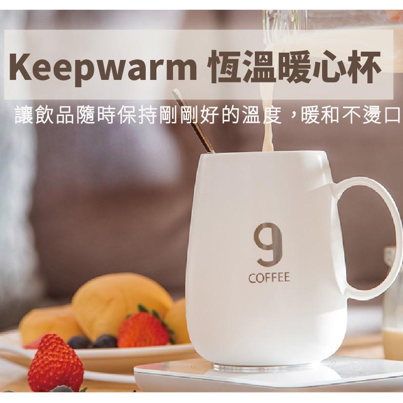 恆溫暖心杯組 加熱墊 加熱杯 保溫杯墊  加熱器 暖手杯 熱飲 熱飲杯 暖杯器 保溫碟 電熱保溫底座 恒溫寶 暖奶器