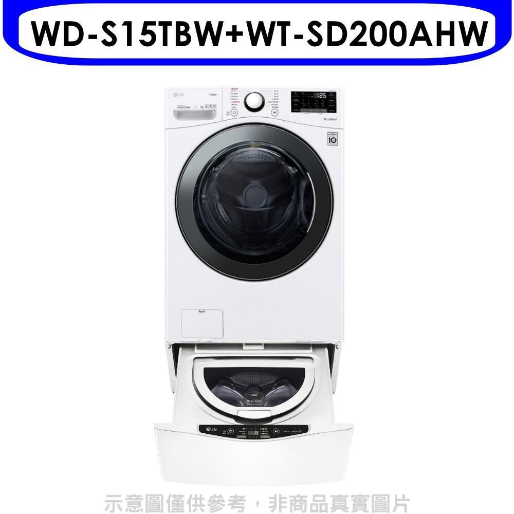 LG樂金【WD-S15TBW+WT-SD200AHW】15公斤滾筒蒸洗脫+2公斤溫水下層洗衣機 分12期0利率