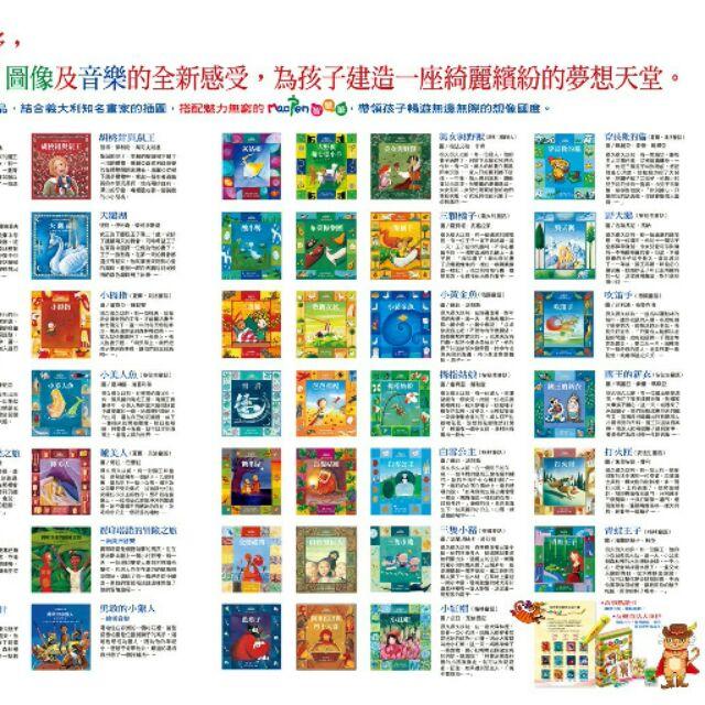 台灣麥克 經典童話故事繪本