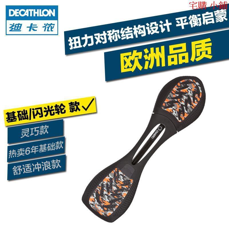 迪卡儂活力板閃光輪  兩輪兒童滑板  初學者青少年蛇板  游龍板OXELO SK