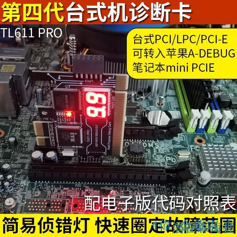 ∈∋TL611 PRO電腦主板診斷卡新升級臺式機故障檢測卡pcie維修測試卡