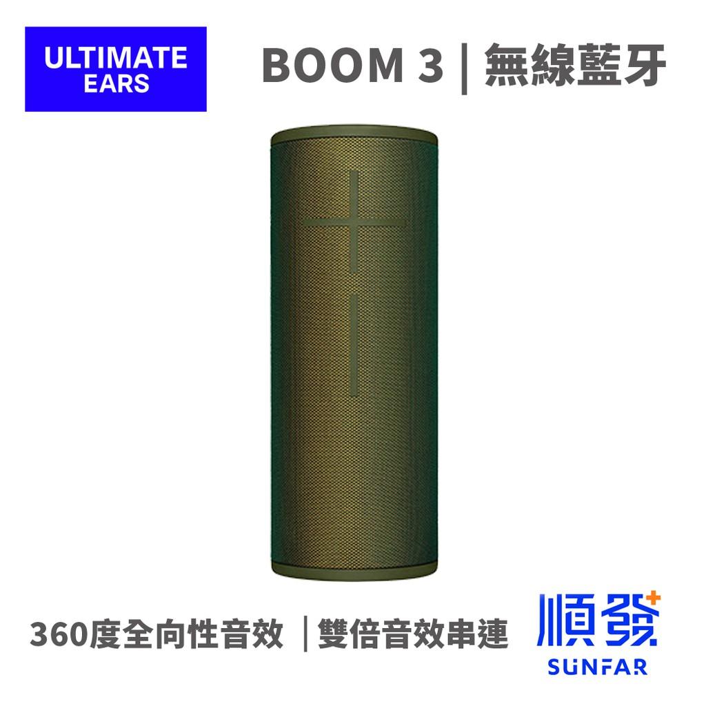 Logitech 羅技 UE BOOM 3 無線藍牙喇叭 森林綠色
