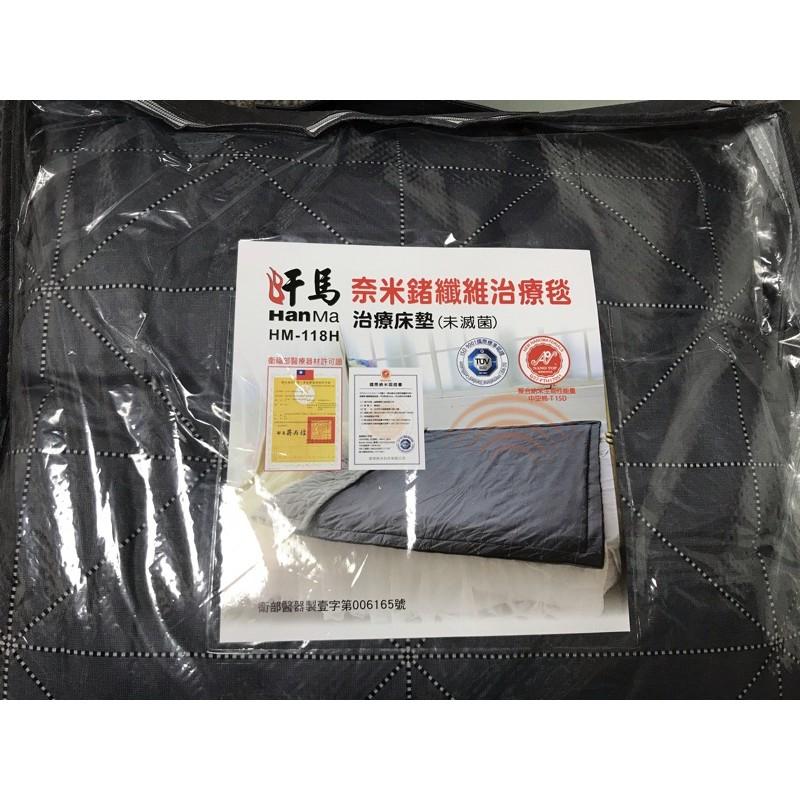 汗馬奈米鍺纖維治療毯