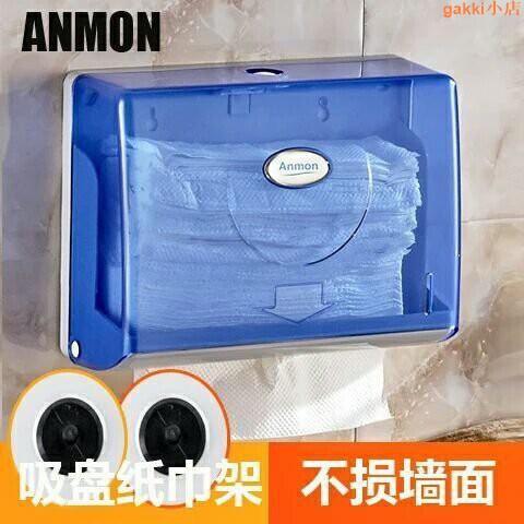 【DAF】anmon 吸盤式擦手紙巾盒 衛生間紙巾架抽紙盒掛式防水擦手紙架 廁所抽紙架