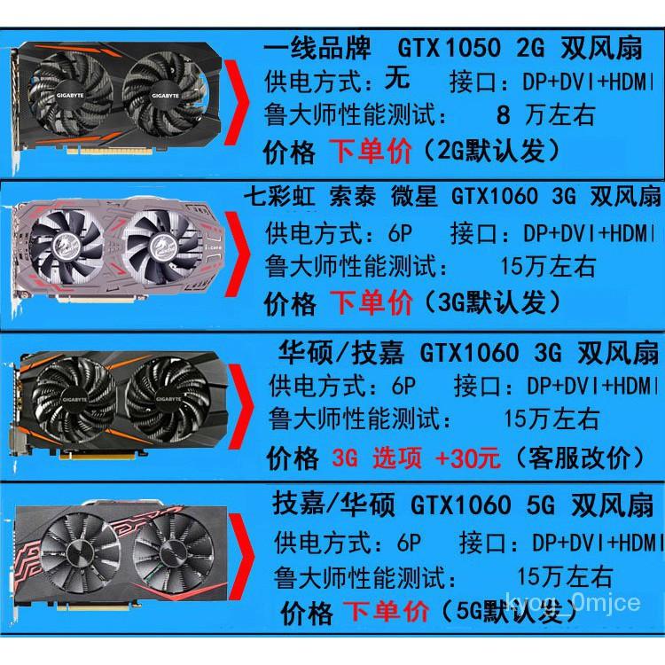 gtx1060 6g華碩 技嘉 GTX1060 3G 5G 6G 遊戲顯卡 二手吃雞電競 影馳1070 8G y1jy