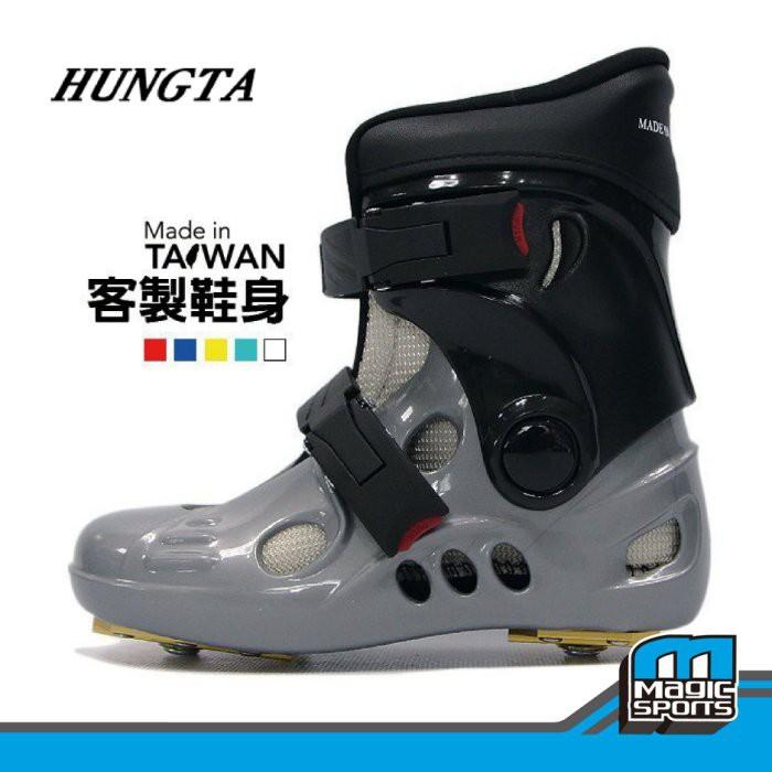 【第三世界】[HUNGTA]客製化直排輪平花鞋身 競速鞋 平花鞋 甲組鞋 曲棍球 路溜直排輪 多功能鞋