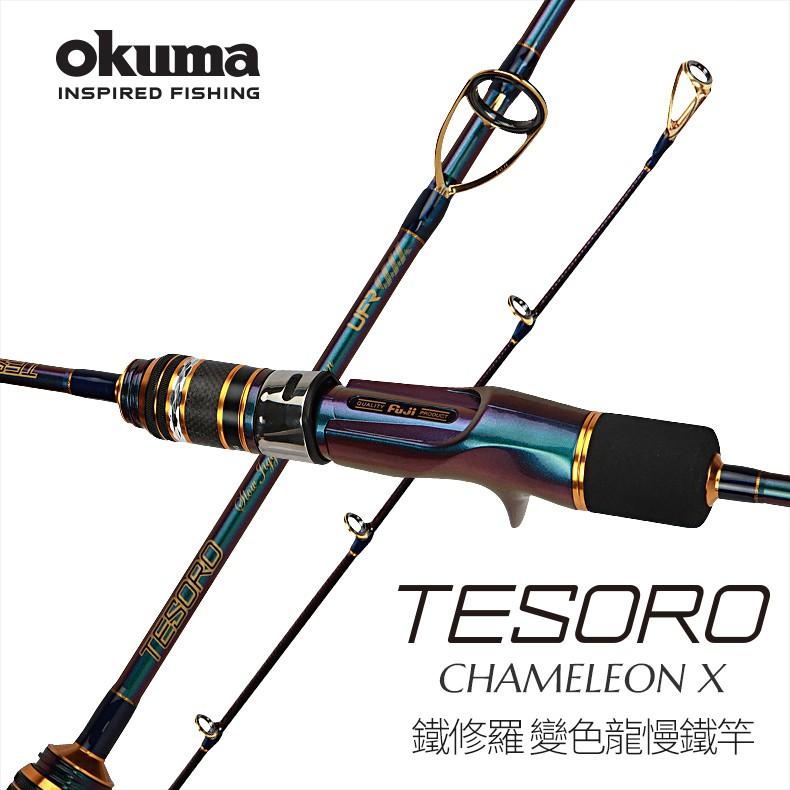 【鄭哥釣具】OKUMA 寶熊 鐵修羅 TESORO 變色龍慢鐵竿 6尺3  Chameleon X 槍柄 船釣竿