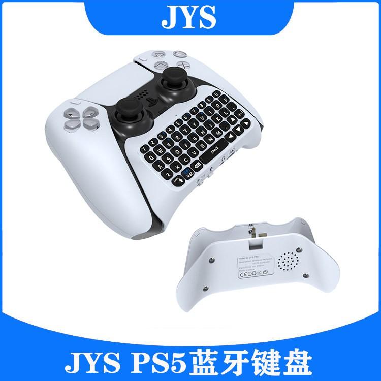 PS5手柄藍牙無線鍵盤PS5藍牙外接鍵盤PS5手柄可聊天語音藍牙鍵盤