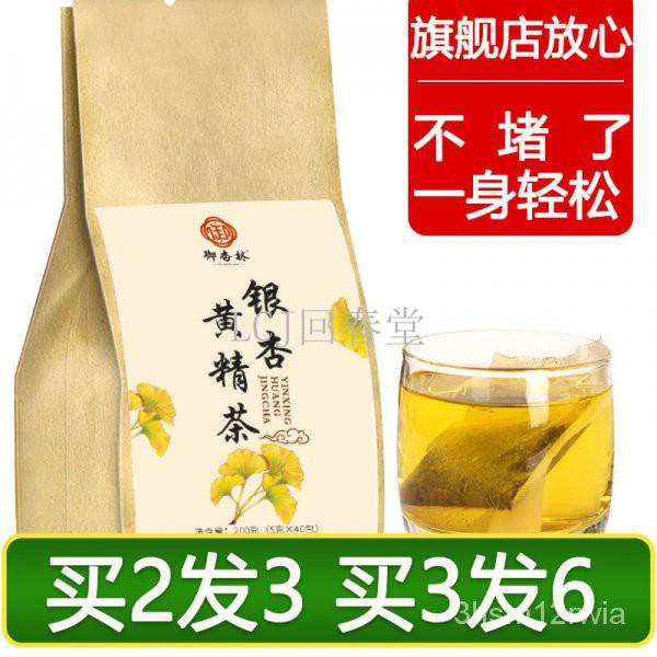 【正品】銀杏黃精茶中老年銀杏葉茶軟化清理輕鬆降三養生茶血管