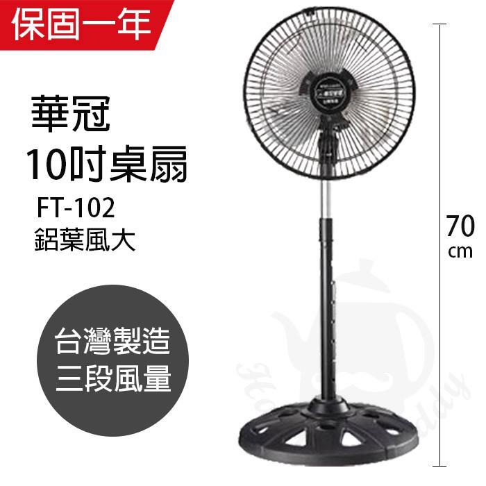 華冠10吋鋁葉升降立扇FT-102 涼風扇 電扇 桌扇 台灣製 工業扇涼風扇 風量大 電扇 立扇 桌扇 工業扇
