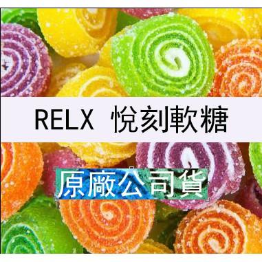【relx 悅刻軟糖】RELX糖果一代 多種口味 支持批發 原廠貨