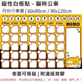 【磁性白板貼】貓咪公車 月曆款 月份行事曆 60x90/ 90x120 軟白板 附背膠 桃園市