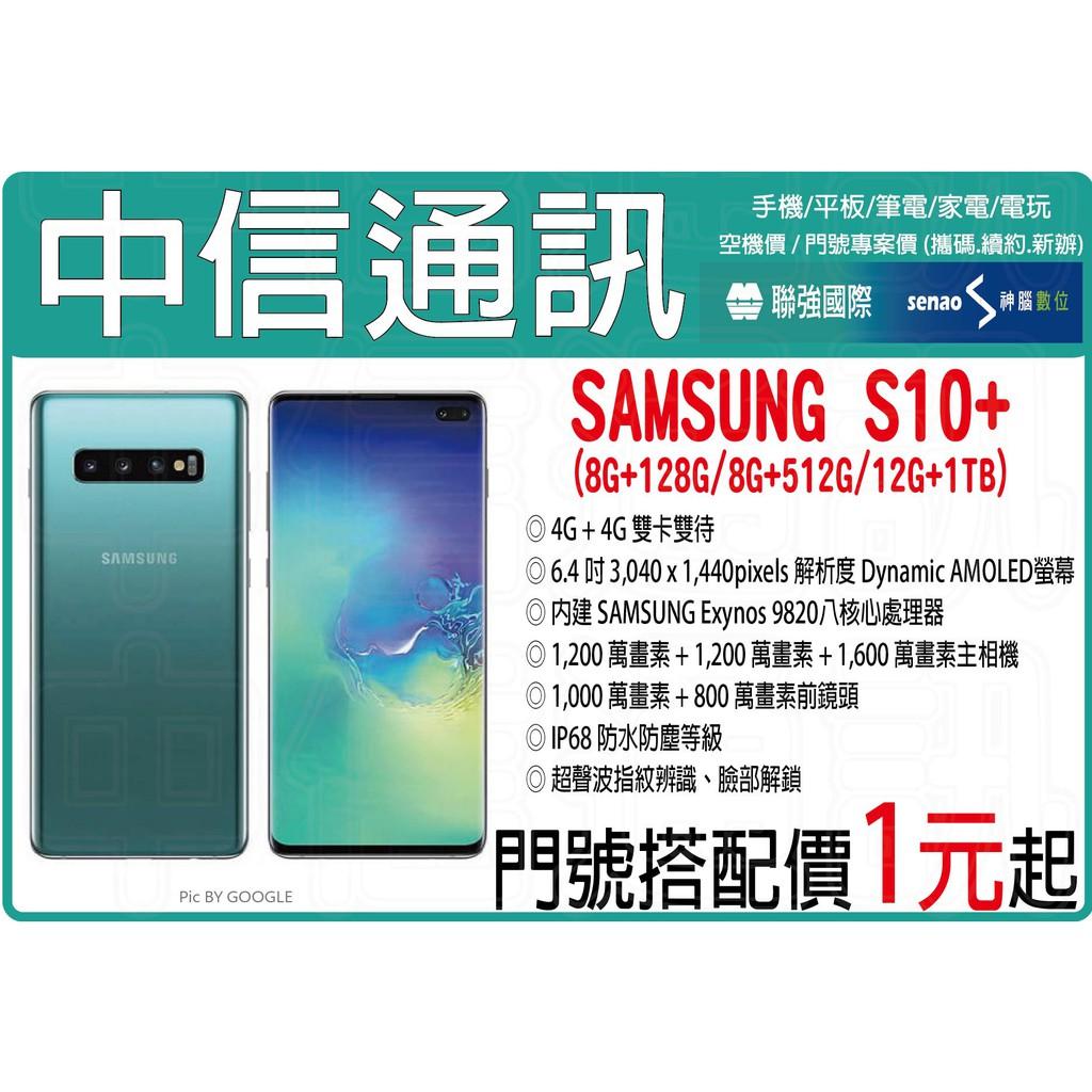 【續約S10+】三星 SAMSUNG S10 PLUS 6.4吋 12G+1TB 攜碼NP 學生免卡分期 免財力證明