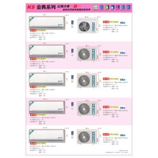 【大高屏冷氣空調家電】台灣恪力 壁掛式 定頻 單冷 5-6坪 3.6kw 《KFG-360KS》 (空機價)