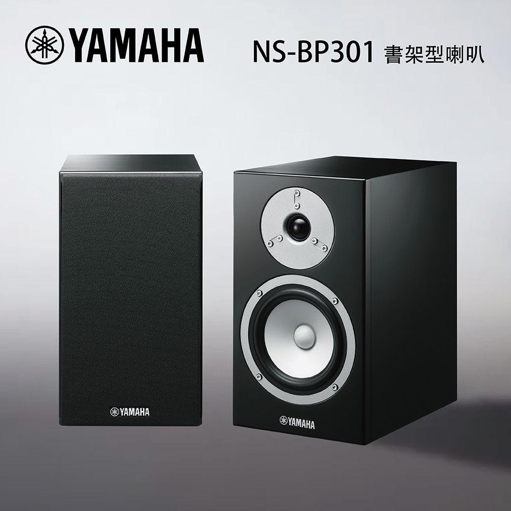 【公司貨】YAMAHA 山葉 NS-BP301 喇叭 黑色鋼烤 書架型 (一對)