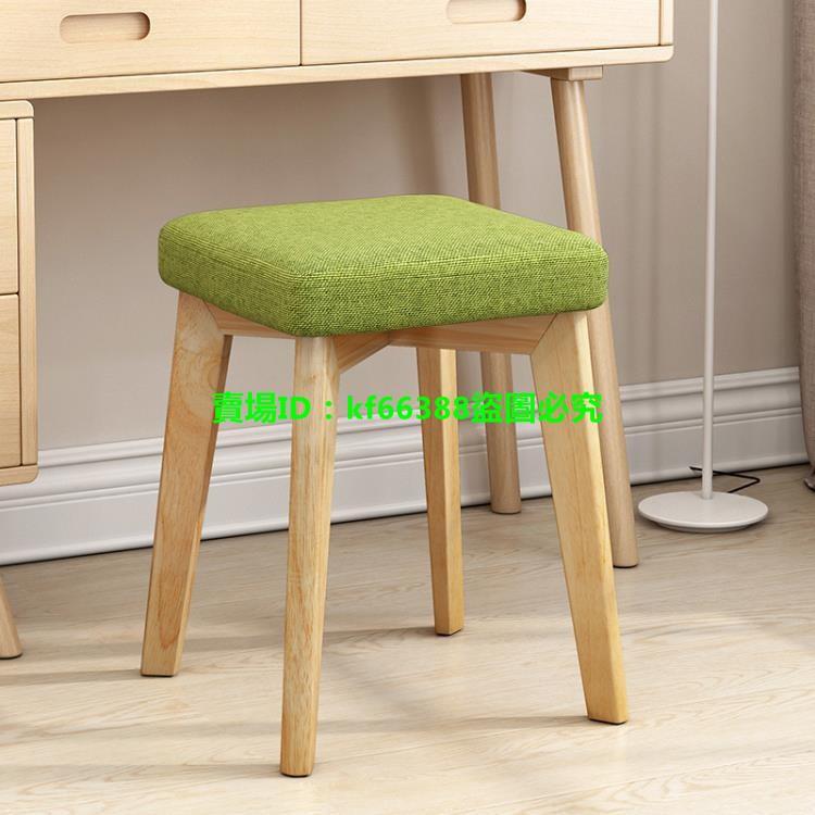 免運低價直售~小方凳子時尚創意現代化妝簡約實木椅子家用餐凳成人布藝軟面矮凳家居創【熱賣】