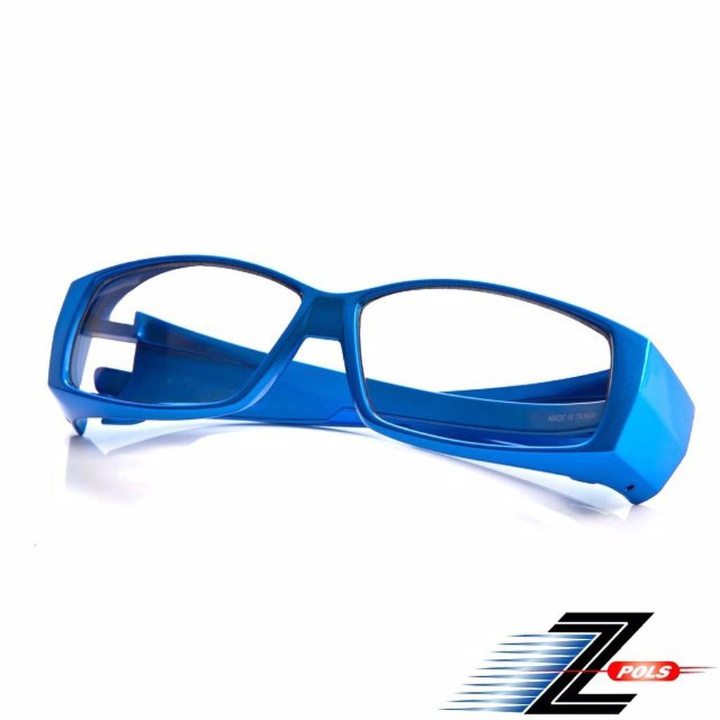 【視鼎Z-POLS 最新設計款】包覆式(S)濾藍光+抗UV雙抗設計 近視族必備!首選必買!(質感藍)