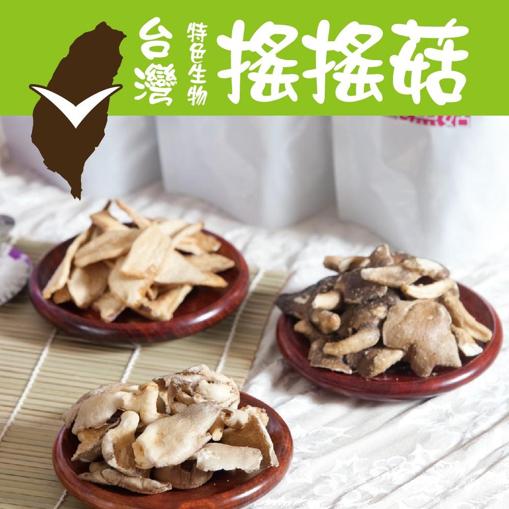 《搖搖菇》魚鬆秀珍菇酥+咖哩香菇腳(各一包,共兩包)