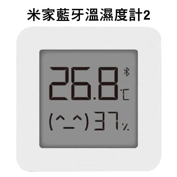 小米米家藍牙溫濕度計2 溫度計 智能聯動 連接藍牙 手機app 附牆貼 現貨 當天出貨 刀鋒