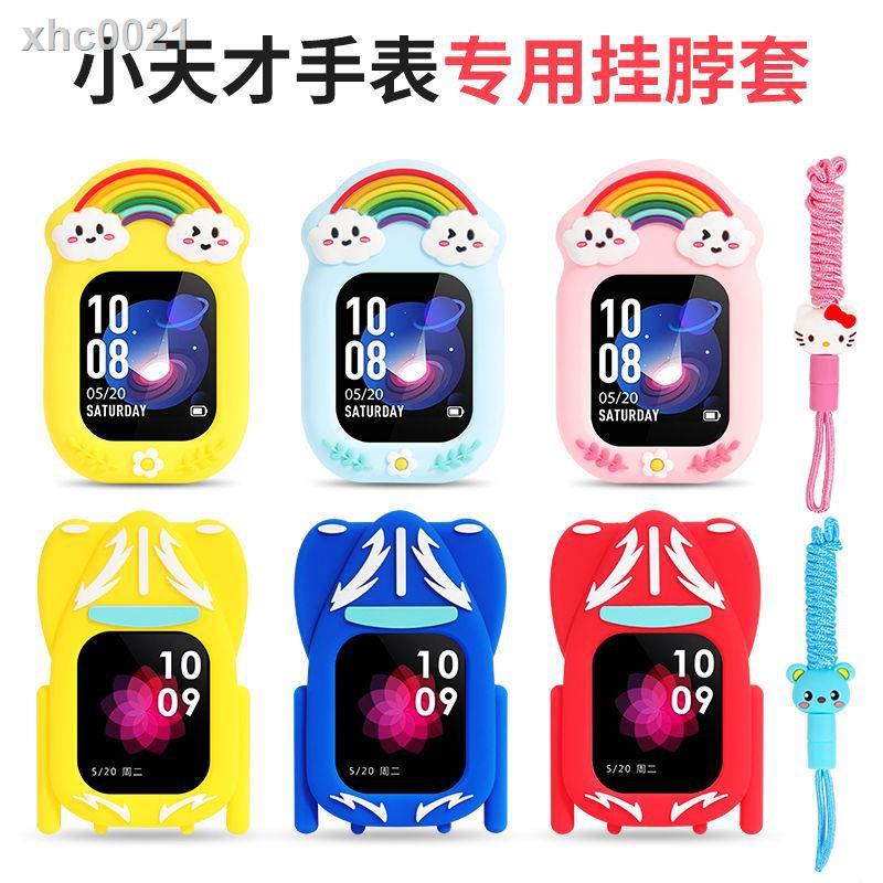 【現貨】✉☃✲適用小天才電話手表Z6表帶掛脖套保護殼Y01AY02Y03Y05Z3Z5Z1吊墜