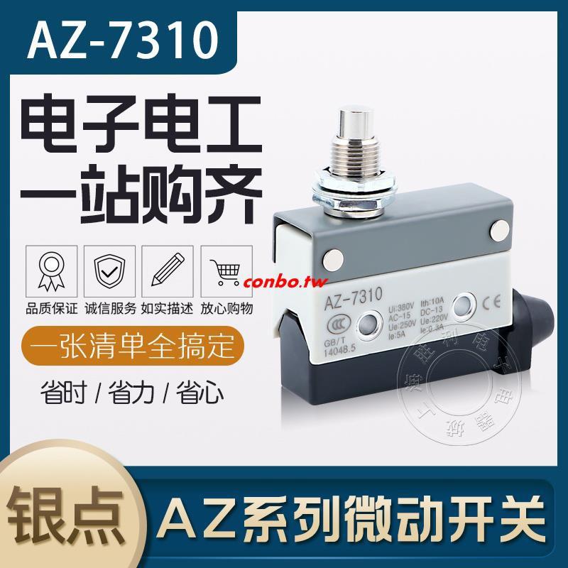 【10個】AZ-7310 TZ7310 AZ7110 TZ7110 微動開關 限位開關
