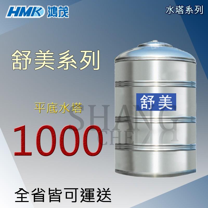 (下單前先詢問運費) 鴻茂 舒美系列 不鏽鋼水塔 1000L 1頓 厚度0.4mm 平底 ST水塔 不鏽鋼水塔