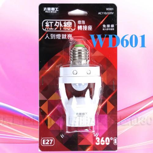 好朋友 太星電工 WD601 紅外線燈泡轉接座 E27