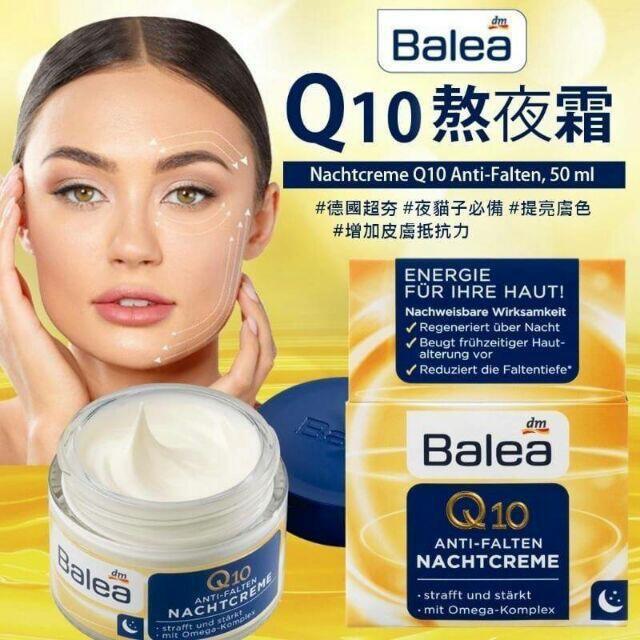 德國 Balea Q10完美緊緻活膚晚霜 輔酶抗皺補水面霜 熬夜霜50ml  特價$150