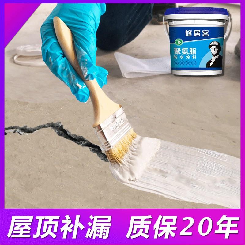 房頂補漏防水材料平房漏水裂縫膠堵漏王防水膠水補漏屋頂防水塗料