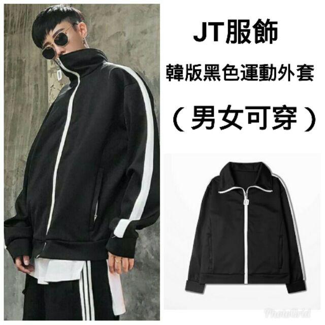 【JT】韓版寬鬆黑色運動外套(男女可穿) 運動外套 舒適 百搭