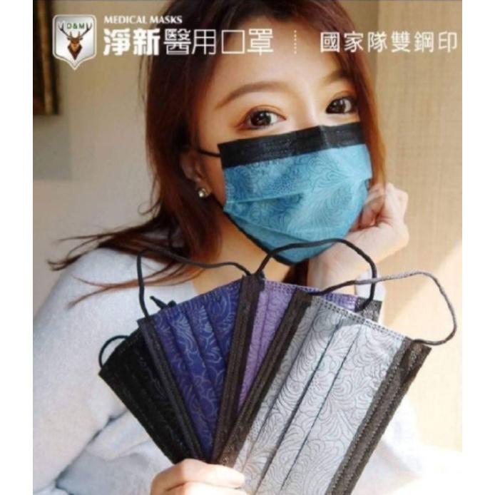 ❤現貨❤淨新成人平面醫用口罩,款式:紫羅蘭/閃耀黑/湖水藍/銀河灰/浪漫紫,50入盒裝,MD雙鋼印,台灣製造。