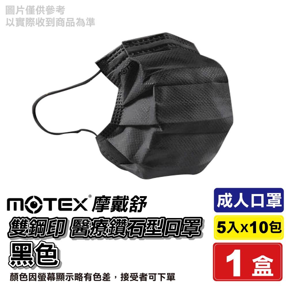 摩戴舒 MOTEX 雙鋼印 成人醫療鑽石型口罩 (黑色) 5入X10包/盒 (台灣製造) 專品藥局【2019653】