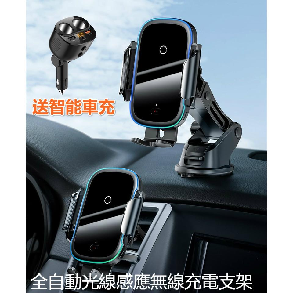 倍思 Baseus 光線電動無線充 送車充 15W 智能無線車充 無線充電 夾裝式+吸盤式 Qi無線充 車用支架