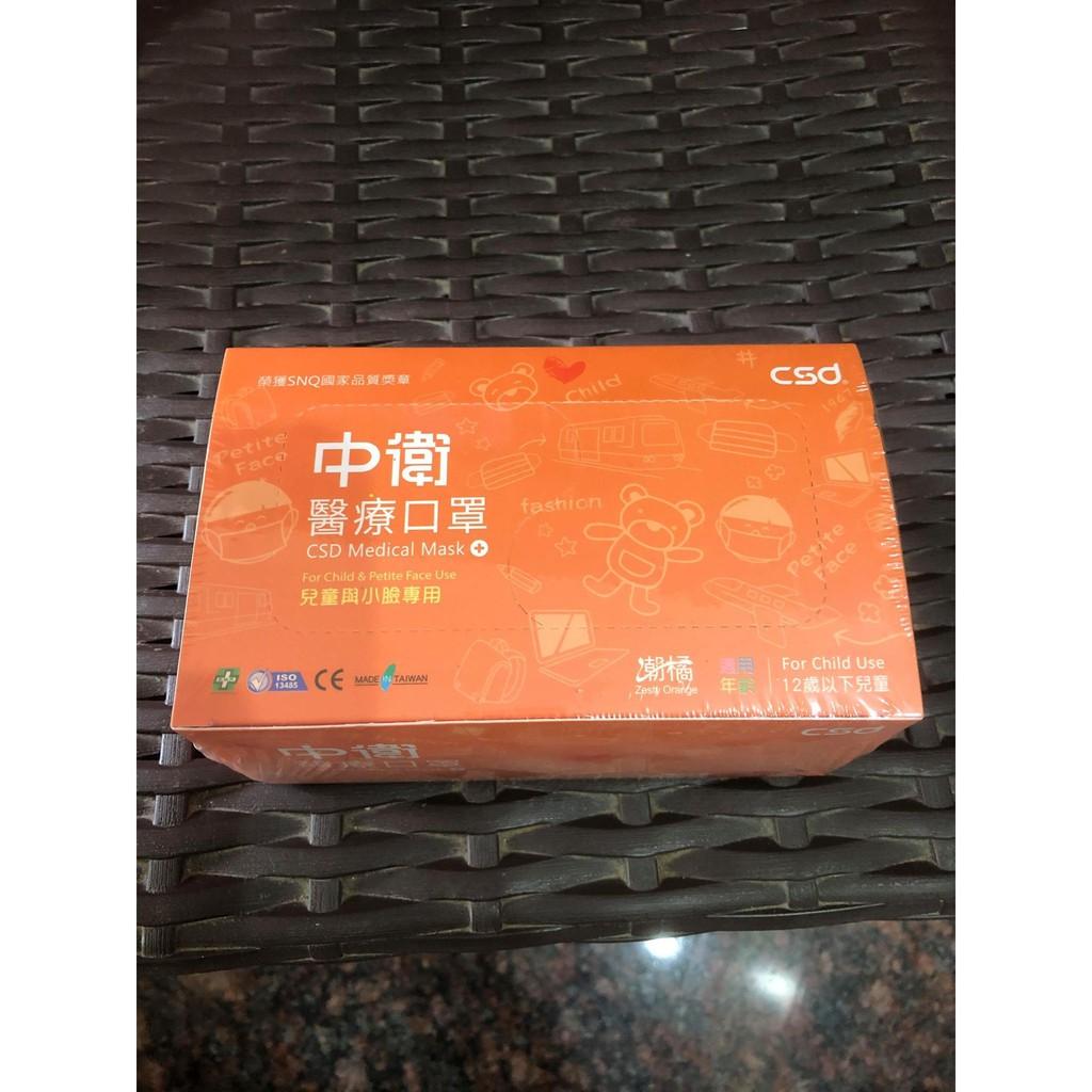 中衛醫療口罩組合價(小潮橘1盒/30入+加鉅淇 YODOKA馬卡龍兒童3D口罩一盒/50入)