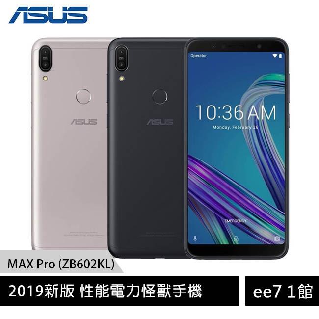 ASUS ZenFone Max Pro ZB602KL(3G/32G) 2019 電力怪獸手機(內附保護殼)ee7-1
