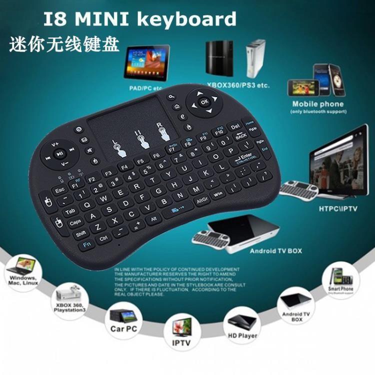 迷你無線小鍵盤i8觸摸滑鼠多媒體充電htpc遙控器電腦電視通用