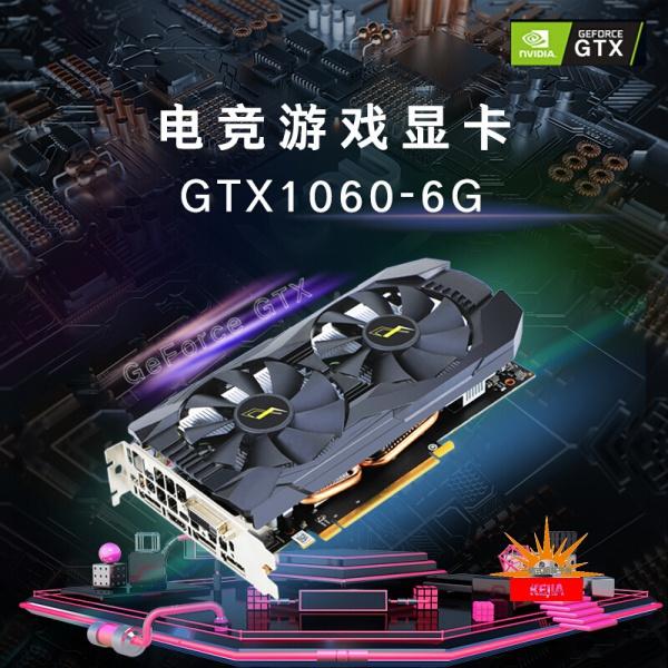 【KEJIA】競派GTX1060 6G/2060/1660s/1660ti全新顯卡台式機吃雞電競遊戲辦公獨立顯卡 顯示卡