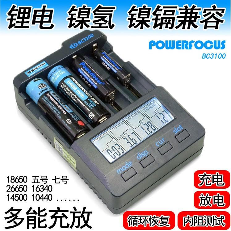 2.2新版能研BC3100液晶五七號鎳氫18650鋰電池充電器容量測試放電