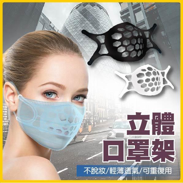 口罩支架 口罩架 口罩 支撐架 立體呼吸口罩 台灣製 口罩架矽膠 口罩 支架 3d 立體口罩支架
