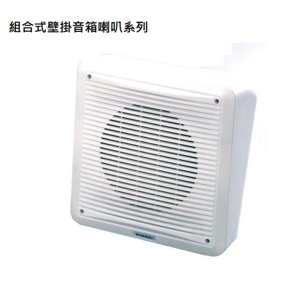 POKKA PK-8877SP 白 壁掛喇叭(二組出貨) ~桃園承巨音響~