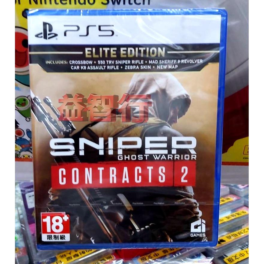 『台南益智』PS5 狙擊之王:幽靈戰士 契約 2中英文合版