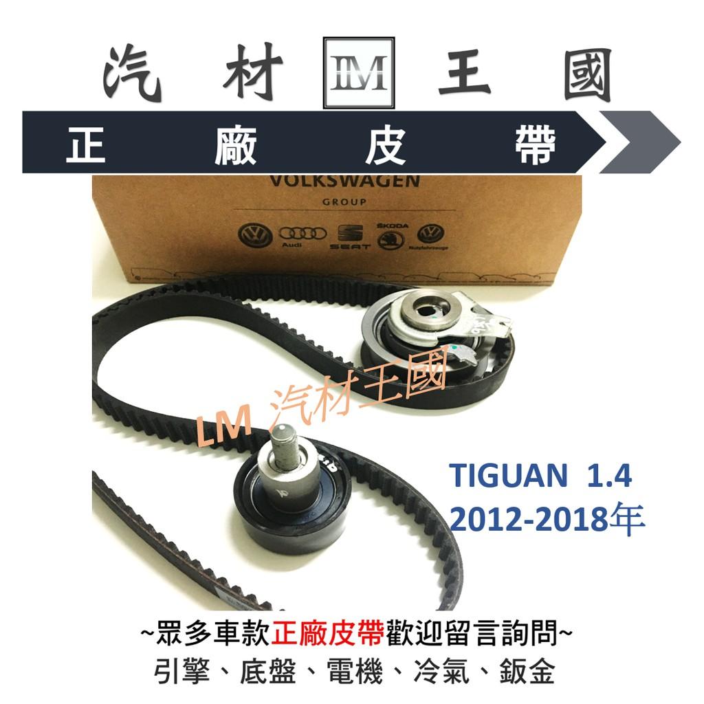 【LM汽材王國】 皮帶 惰倫 TIGUAN 2012-2018年 正廠 原廠 方向機 壓縮機 彈性皮帶 福斯 VW