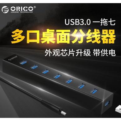 ORICO USB3.0分線器7口USB3.0 HUB 7Port 集線器帶電源適配器H7013-U3  (黑)