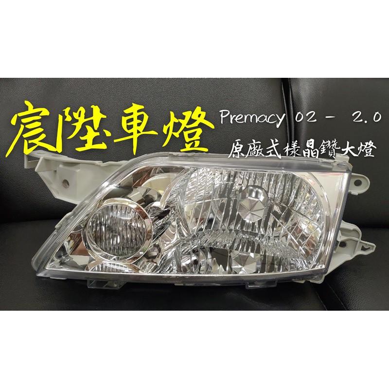 宸陞車燈  Mazda  Premacy 02- 2.0  原廠式樣晶鑽大燈