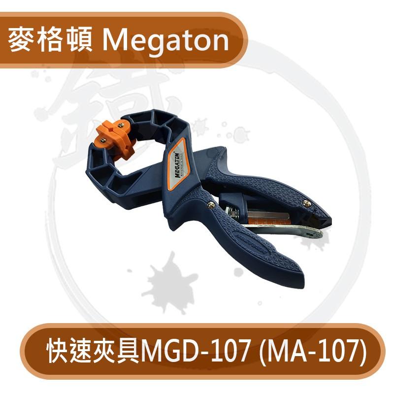 Megaton 麥格頓 快速夾具 MGD-107 MGD-109 MGD-145【小鐵五金】